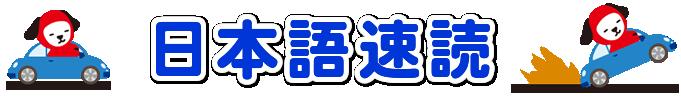 日本語速読